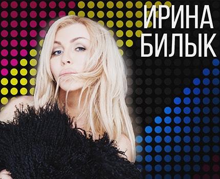 Ирина Билык удивляет новым звучанием! (remix